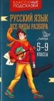 Русский язык 5-9 кл. Все виды разбора